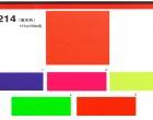 4214蛍光カラー