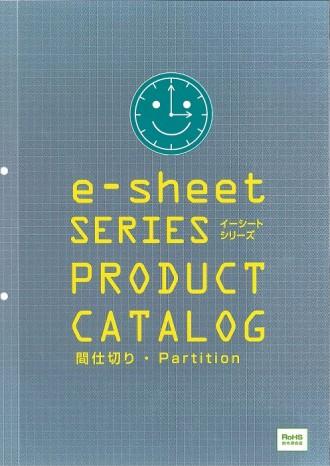 e-sheet新カタログ表紙